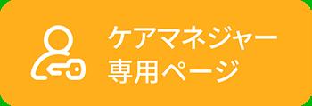 ケアマネジャー専用ページ