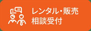レンタル・販売相談受付
